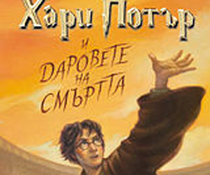 Bulgaria: Harry Potter Hits the Shelves in Bulgaria
