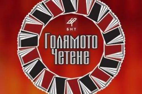 "Patriotic Bulgarian Readers Select Vazov's ""Under the Yoke"" as Country's Favorite Novel: Patriotic Readers Select Vazov's ""Under the Yoke"" as Bulgaria's Favorite Novel"