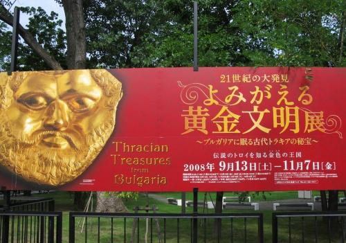 Bulgaria: Bulgaria's Thracian Golden Treasures back in Sofia from Japan Tour