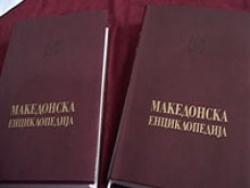 Macedonia Stops Sale of Scandalous Encyclopedia: Macedonia Stops Sale of Scandalous Encyclopedia
