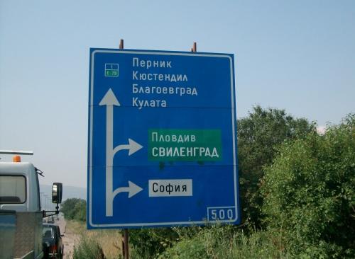 Bulgaria: Bulgaria to Pick Executer for Trakiya Highway by February 2010