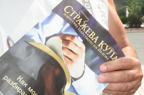 Bulgaria Orthodox Church Organizes Anti-Jehovah's Witnesses March: Bulgaria Church Organizes Anti-Jehovah's Witnesses March