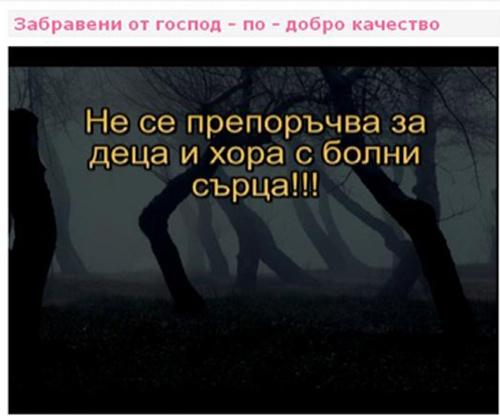 Shocking Vbox Video Shows Bulgaria Old People's Home Cruelty: Shocking Vbox Video Shows Bulgaria Old People's Home Cruelty