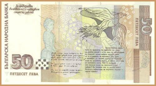 Bulgaria: Bulgaria 2010 Monthly Minimum Wage Unchanged at BGN 240