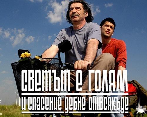 "Bulgaria: Bulgarian ""World Is Big"" Fails to Make Cut for the Oscars"