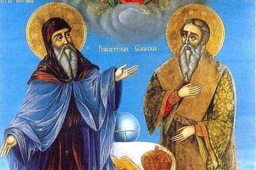 Bulgarian Orthodox Church Celebrates Sts Cyril and Methodius: Bulgarian Orthodox Church Celebrates Sts Cyril and Methodius