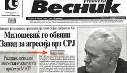 Bulgaria: Utrinski Vesnik: UN Court Decision on Kosovo Relevant for Macedonia
