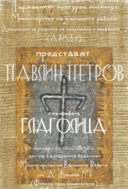 Bulgaria: Bulgaria Honors Glagolitic Alphabet on Enlighteners' Day