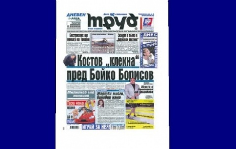 German WAZ Sells Bulgarian Media to Austrian Co: German WAZ Sells Bulgarian Newspapers to Austrian Co