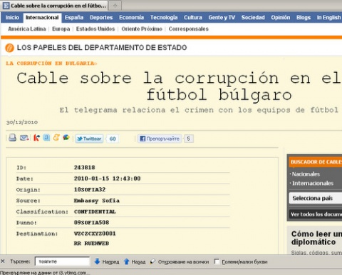 Bulgaria: US Embassy Cables: Bulgarian Soccer Receives Red Card for Corruption