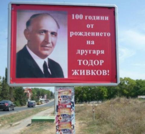 Bulgaria: Bulgarian Communist Dictator Zhivkov Pops Up on Billboard in Nessebar