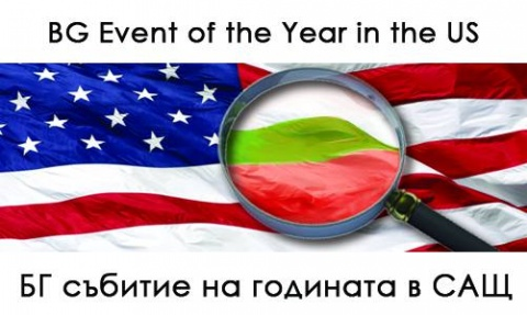 Eurochigago Launches 2nd 'Bulgarian Event of Year in US' Contest: EuroChigago Launches 2nd 'Bulgarian Event of Year in US' Contest