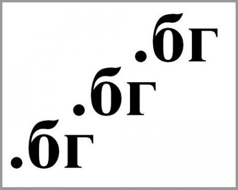 Bulgaria Renews Cyrillic Domain Hopes: Bulgaria Renews Cyrillic Domain Hopes