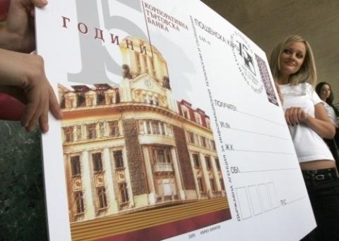 Bulgaria: Bulgarian Publishers Lodge Corpbank Complaint with EU