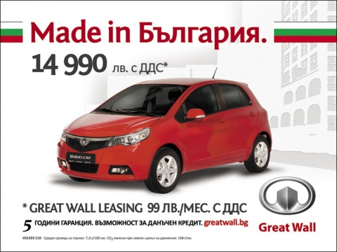 Bulgaria: Litex, Great Wall Motors Start 'Made in Bulgaria' Advertising Campaign