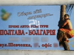 Bulgaria: Bulgaria Emerges as Tropical Destination in Ukrainian Ad