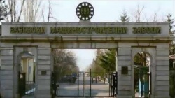 Bulgaria: Bulgaria's Largest Military Plant Set for 'Warning Strike'