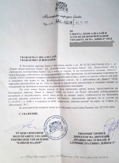'Bad Apple' Banks Unite against Bulgarian Investigative Journalists: 'Bad Apple' Banks Unite against Bulgarian Investigative Site