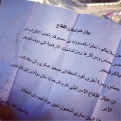 Bulgaria: Israeli Army Drops Leaflets Telling Gazans to Evacuate