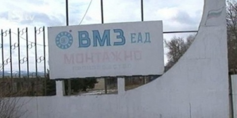 Sole Bidder for Bulgaria's Military Plant Offered BGN 1 in Price: Sole Bidder for Bulgaria's Military Plant Offered BGN 1 in Price