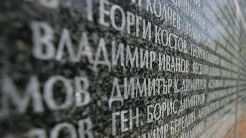 Bulgaria Bows to Victims of Communism: Bulgaria Bows to Victims of Communism