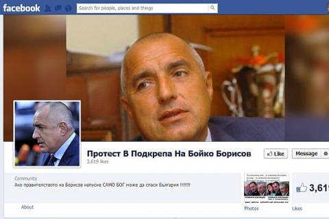 Bulgaria: Fans of GERB Govt Urge Support for Bulgaria PM on Facebook
