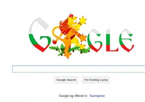Google Celebrates Bulgaria's National Liberation Day: Google Celebrates Bulgaria's National Liberation Day