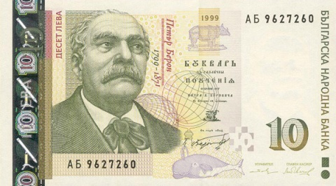 Bulgaria: Bulgarian Lev Ranked among World's Most Beautiful Currencies