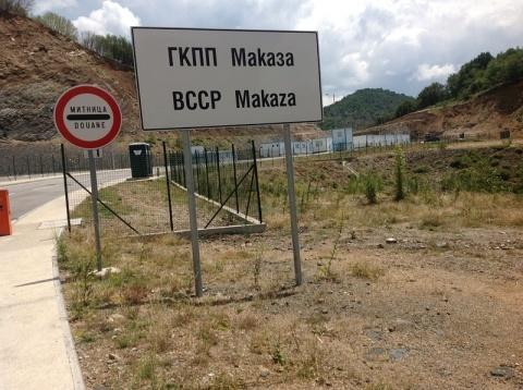 Bulgaria: Bulgaria Hopes Greece to Greenlight Makaza Border Crossing