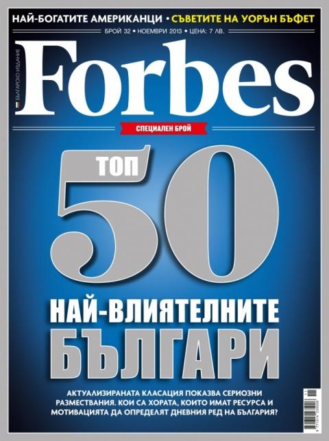 Bulgaria: Forbes Names Banker Tsvetan Vassilev Most Influential Bulgarian