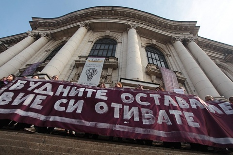 Bulgaria: Bulgaria Protests: Students Lock Up Sofia University