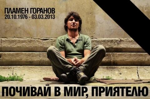 Bulgaria: Feature of 2013: Bulgaria's Burning Bushes