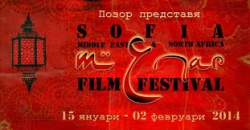Bulgaria: Egyptian Movies Screened at Bulgaria's MENAR Film Fest