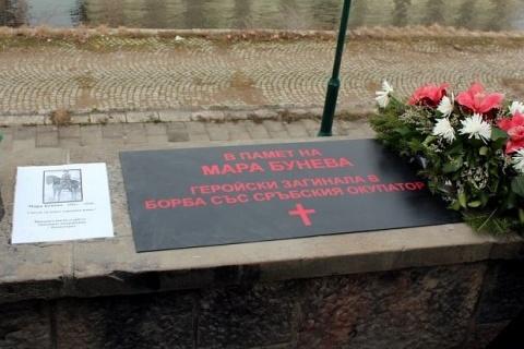 Memorial Mass in Skopje for Bulgarian Revolutionary Mara Buneva: Memorial Mass in Skopje for Bulgarian Revolutionary Mara Buneva
