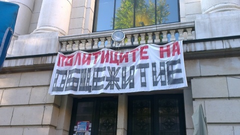 Bulgaria: Authorities Must Take Action - Occupied Sofia University President