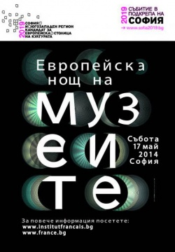 Bulgaria: 10-th Night of the Museums to Take Place in BG on Saturday Night
