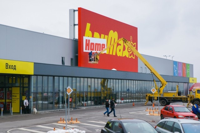 Bulgaria: Bulgarian bauMax Stores Change Name to HomeMax