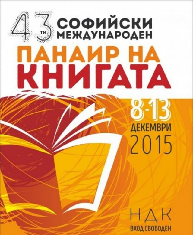 Bulgaria: 43rd International Book Fair Takes Place in Sofia from December 8 to 13