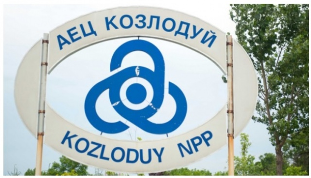 Bulgaria: CEO of Bulgaria's Kozloduy Nuclear Plant Replaced