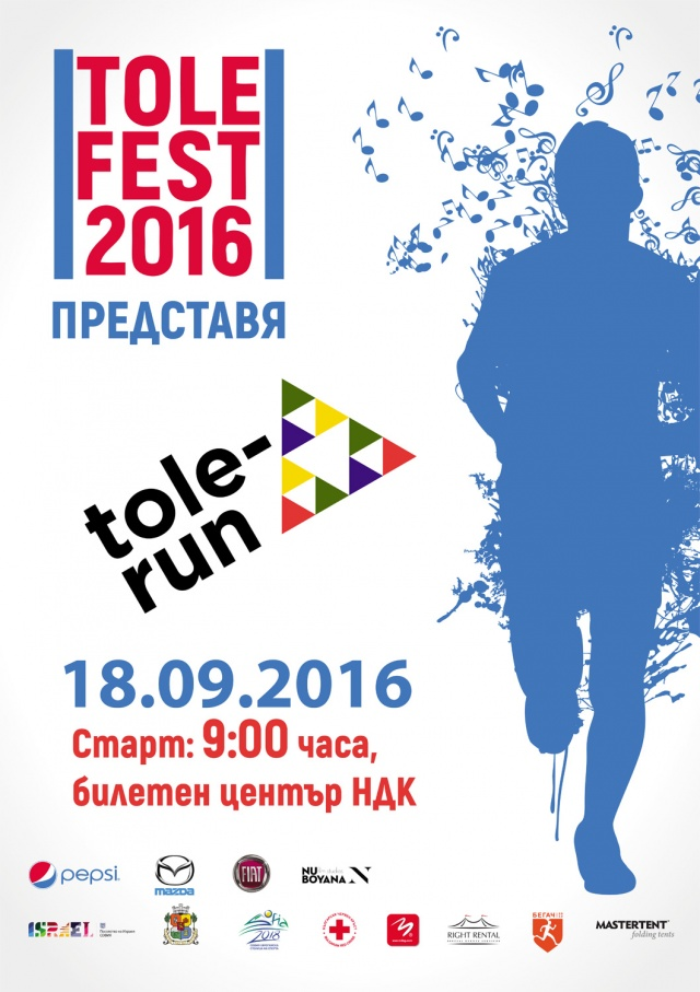 Bulgaria: Sofia to Host Charity Run in Support of Tolerance