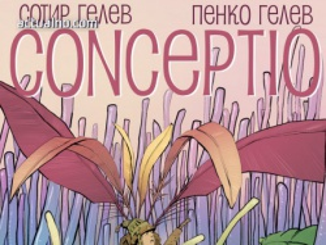 Bulgaria: Zoetrope - Bulgarian Animation Worth Watching
