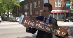 Bulgaria: Intersection in Chicago Has Been Named After Aleko Konstantinov