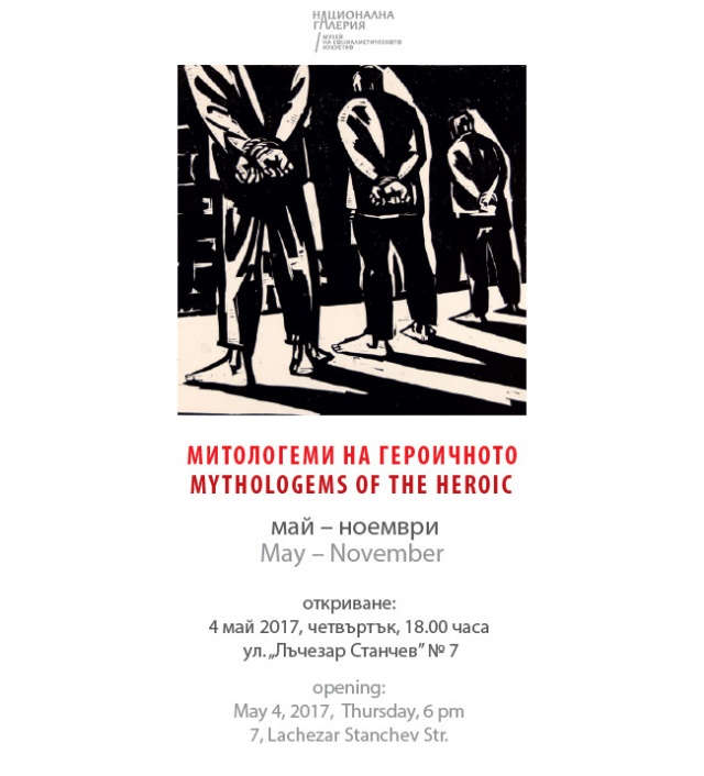 Bulgaria: The National Gallery and the Museum of Socialist Art Present the Exhibition 'Mythologems of the Heroic'