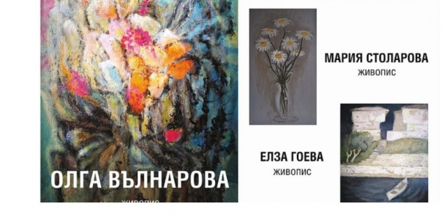 Bulgaria: Three Bulgarian Women Painters with Exhibition at Arte Gallery