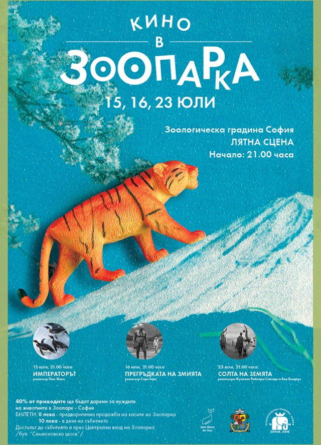 Bulgaria: Cinema in the Zoo in July