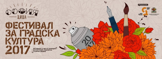 Bulgaria: The Urban Culture Festival Sofia Breathes Will Take Place in Sofia This Weekend
