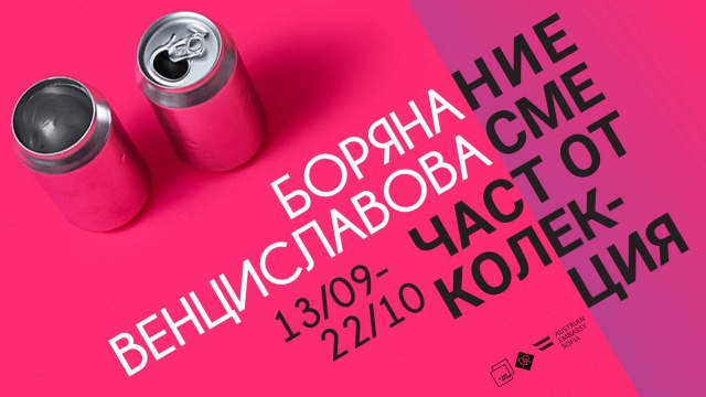 "Bulgaria: ''In Her Solo Exhibition"" Will Open the New Space of Gallery in the Emblematic Water Tower in Sofia"