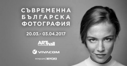 Bulgaria: Plovdiv Will Host 'Modern Bulgarian Photography' Exhibition