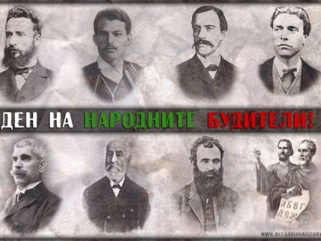 Bulgaria: Bulgaria Celebrates the National Enlighteners' Day