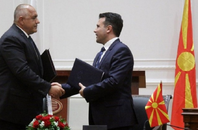 Bulgaria: Bulgaria and the Republic of Macedonia will Exchange Cartographic and Geodetic Data